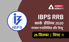 IBPS RRB 2020 Clerk Prelims Exam (26 September): Memory Based Question Paper, Questions Asked & Difficulty Level